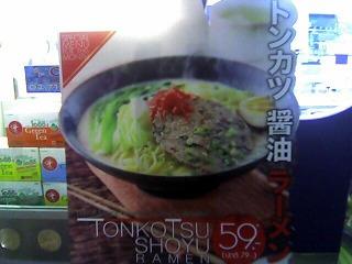 saruzou_tonkatsushoyu.jpg