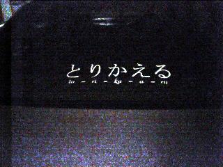 saruzou_torikaeru.jpg